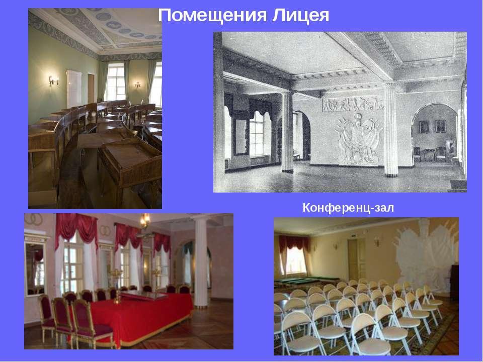 Помещения Лицея Конференц-зал