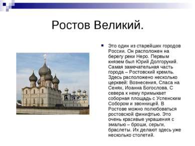 Ростов Великий. Это один из старейших городов России. Он расположен на берегу...