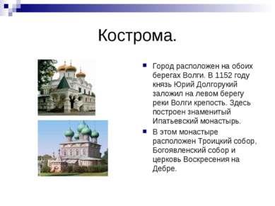 Кострома. Город расположен на обоих берегах Волги. В 1152 году князь Юрий Дол...