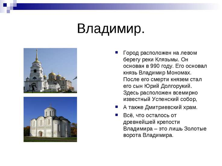Владимир. Город расположен на левом берегу реки Клязьмы. Он основан в 990 год...