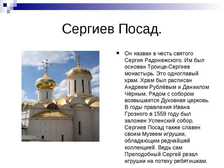 Сергиев Посад. Он назван в честь святого Сергия Радонежского. Им был основан ...