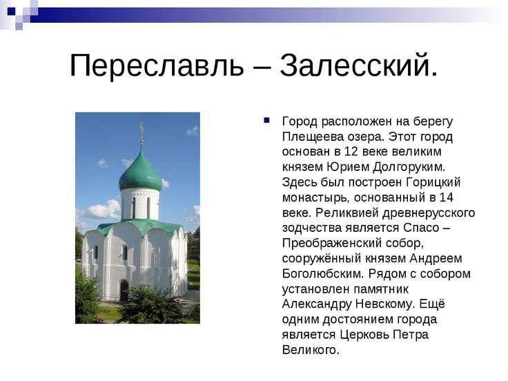 Переславль – Залесский. Город расположен на берегу Плещеева озера. Этот город...
