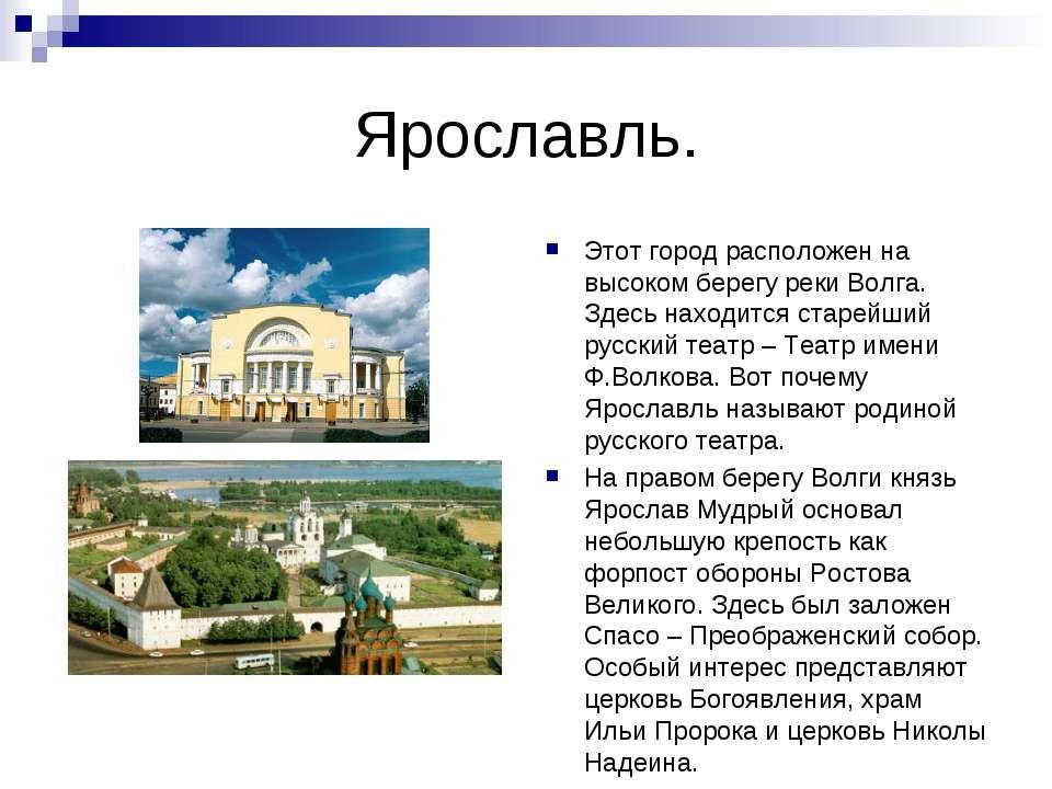 Ярославль. Этот город расположен на высоком берегу реки Волга. Здесь находитс...