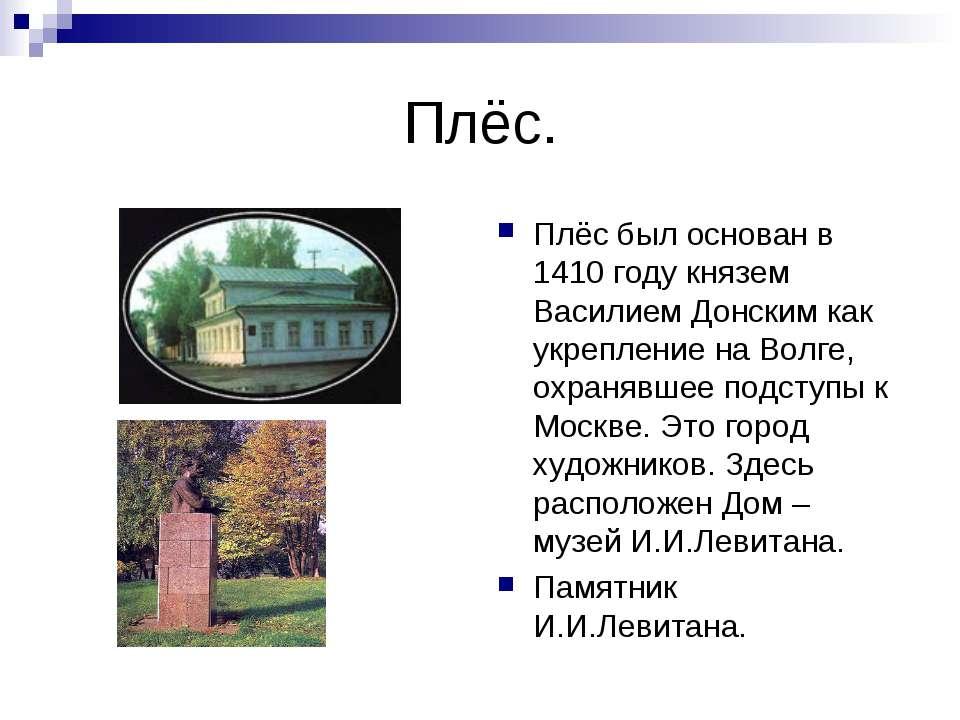 Плёс. Плёс был основан в 1410 году князем Василием Донским как укрепление на ...