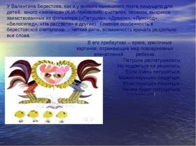 У Валентина Берестова, как и у всякого нынешнего поэта пишущего для детей, мн...