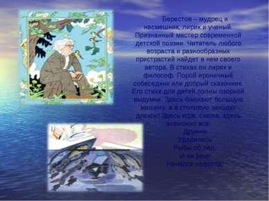 Берестов – мудрец и насмешник, лирик и ученый. Признанный мастер современной ...