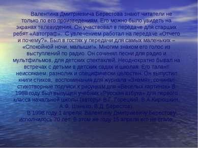 Валентина Дмитриевича Берестова знают читатели не только по его произведениям...