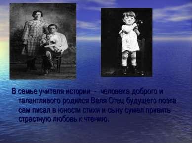 В семье учителя истории - человека доброго и талантливого родился Валя Отец б...