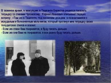 В военное время, в эвакуации, в Ташкенте Берестов решился показать тетрадку с...