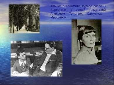 Там же в Ташкенте, судьба свела В. Берестова с Анной Ахматовой, Алексеем Толс...