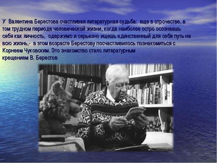 У Валентина Берестова счастливая литературная судьба: еще в отрочестве, в том...