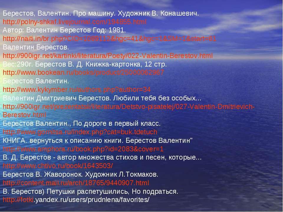 Берестов, Валентин. Про машину. Художник В. Конашевич. http://polny-shkaf.liv...