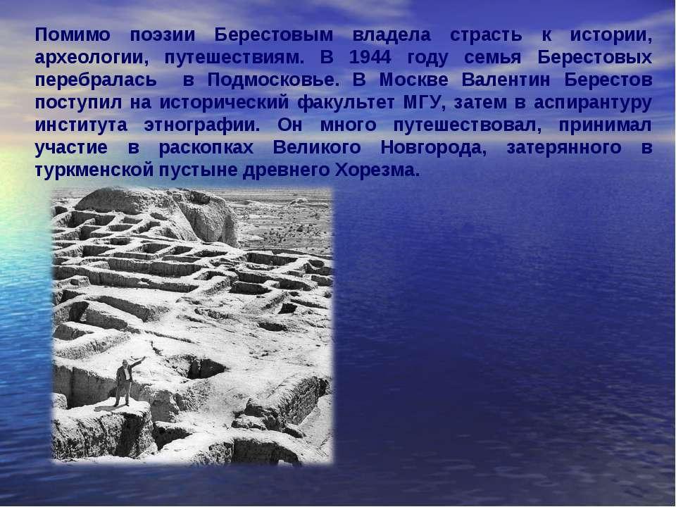 Помимо поэзии Берестовым владела страсть к истории, археологии, путешествиям....