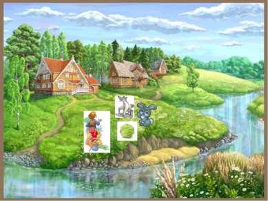 Золотая середина или чувство меры На берегу реки собрались пастух, волк, заяц...
