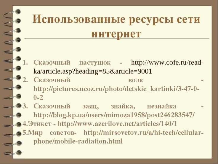 Использованные ресурсы сети интернет Сказочный пастушок - http://www.cofe.ru/...