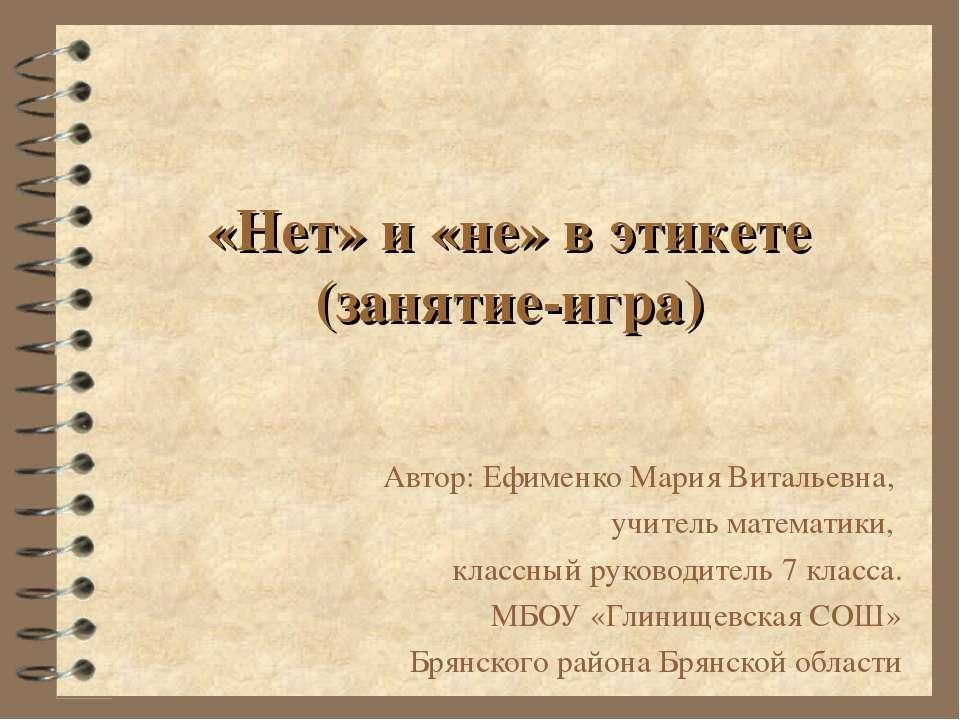 «Нет» и «не» в этикете (занятие-игра) Автор: Ефименко Мария Витальевна, учите...
