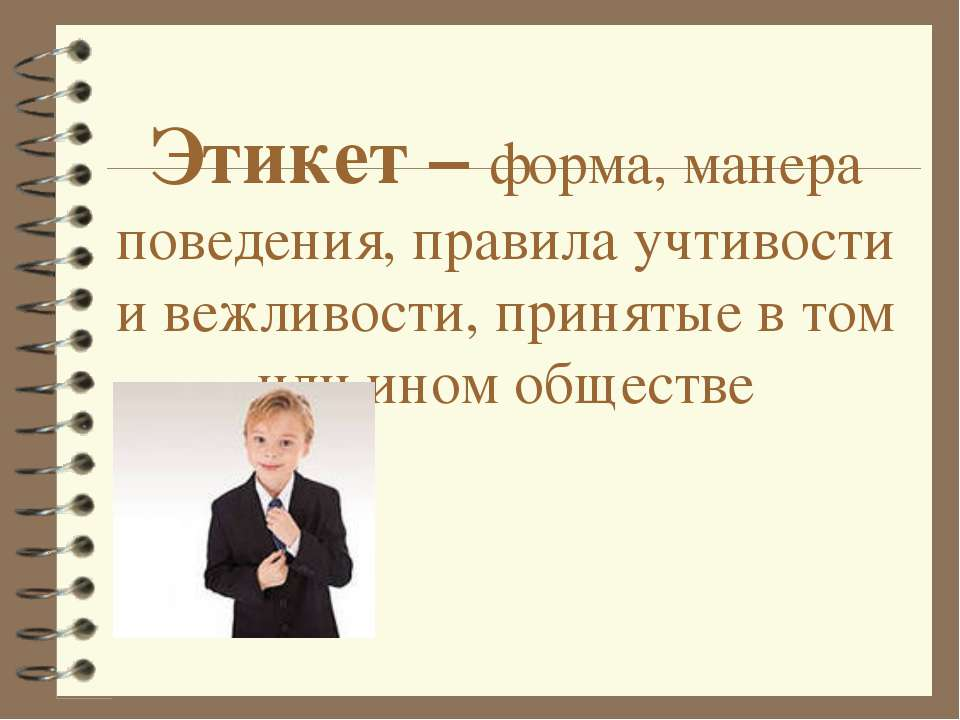 Этикет – форма, манера поведения, правила учтивости и вежливости, принятые в ...