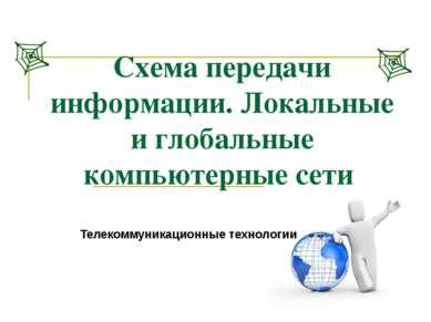 Схема передачи информации. Локальные и глобальные компьютерные сети Телекомму...