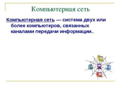 Компьютерная сеть Компьютерная сеть — система двух или более компьютеров, свя...