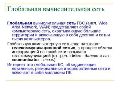 Глобальная вычислительная сеть Глобальная вычислительная сеть ГВС (англ. Wide...