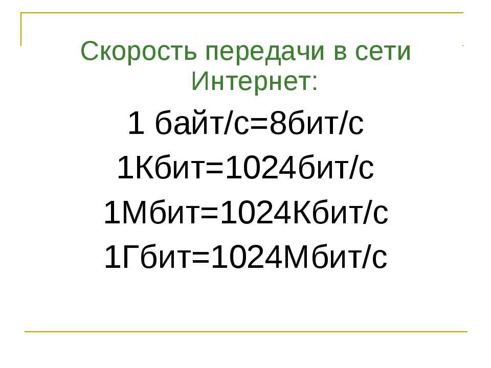 Скорость передачи в сети Интернет: 1 байт/с=8бит/с 1Кбит=1024бит/с 1Мбит=1024...