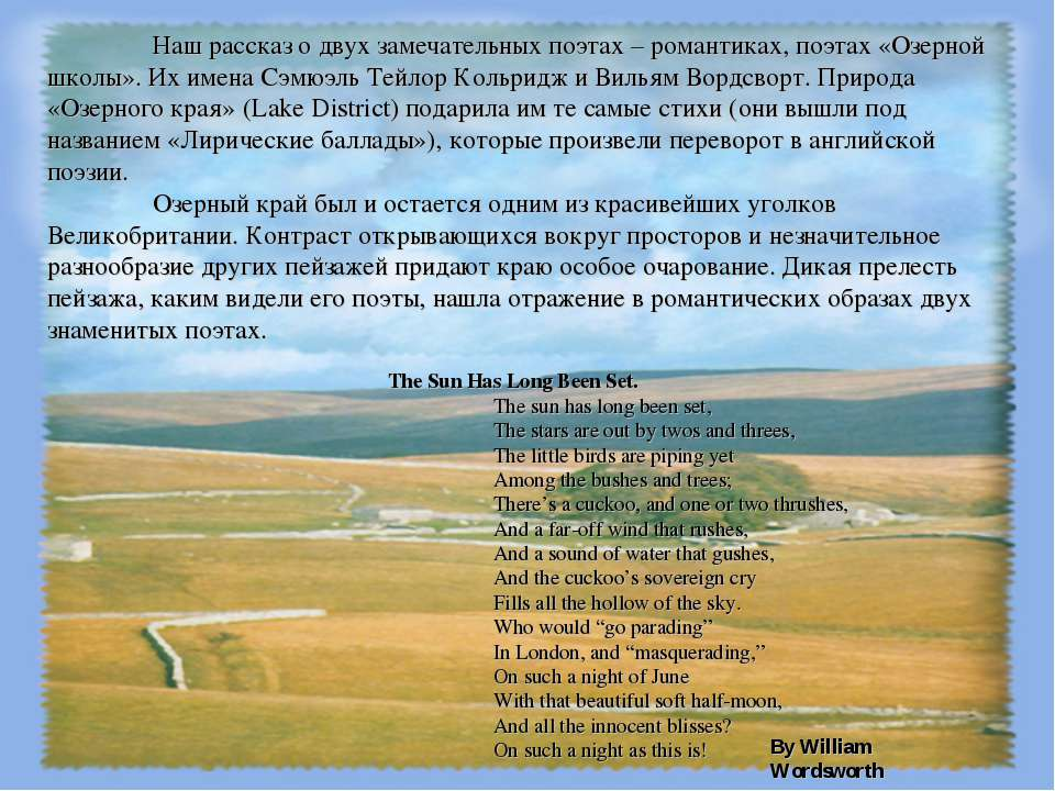 Наш рассказ о двух замечательных поэтах – романтиках, поэтах «Озерной школы»....