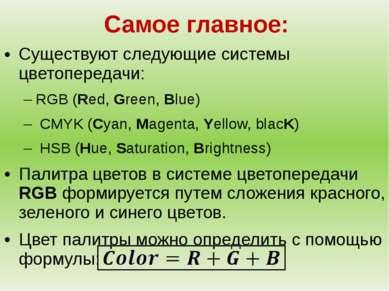 Самое главное: Существуют следующие системы цветопередачи: RGB (Red, Green, B...