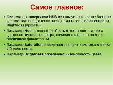 Самое главное: Система цветопередачи HSB использует в качестве базовых параме...