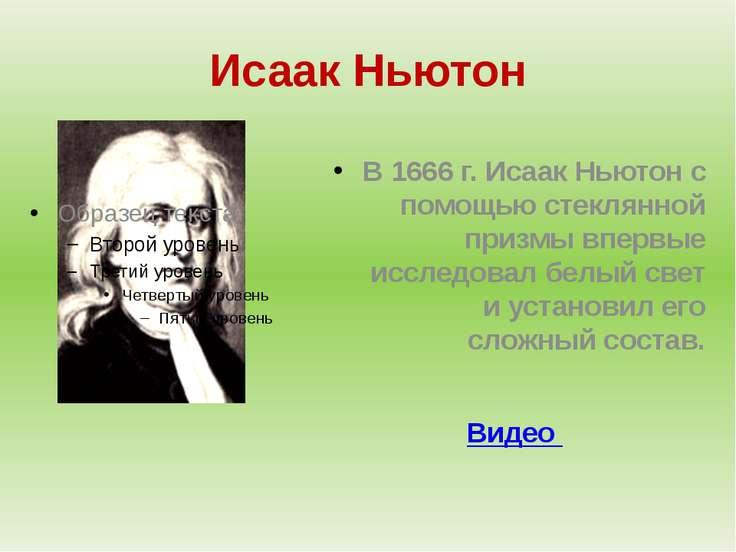 В 1666 г. Исаак Ньютон с помощью стеклянной призмы впервые исследовал белый с...