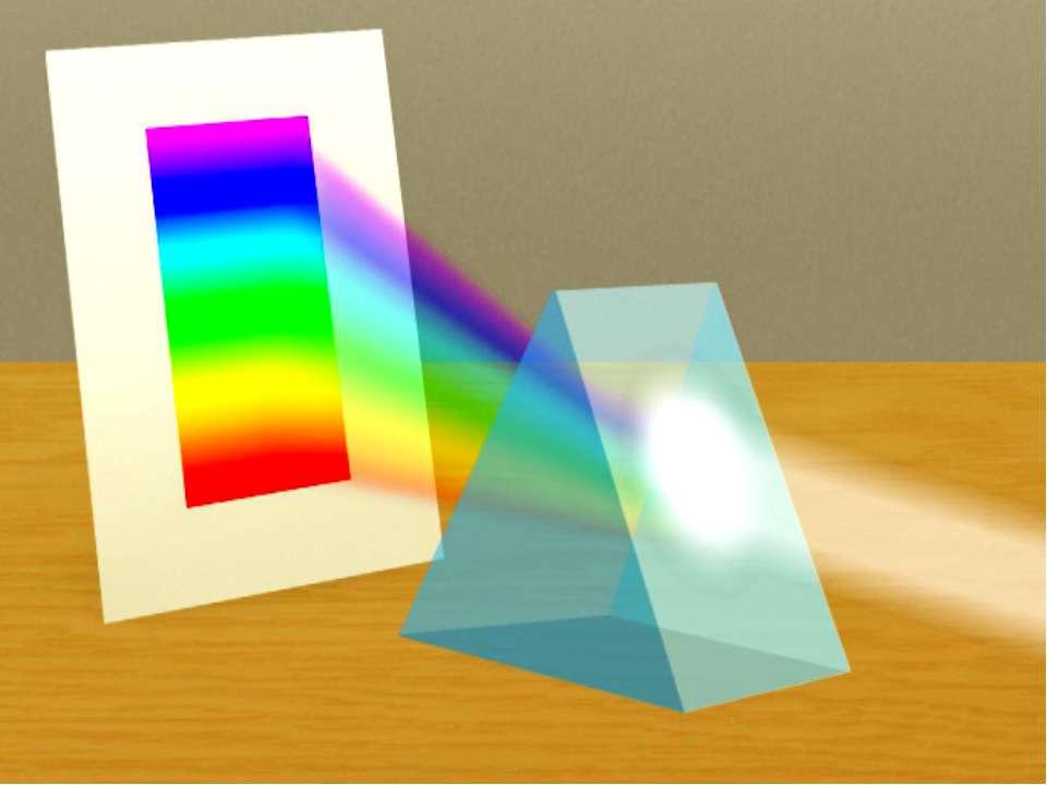 Белый свет имеет сложную структуру!
