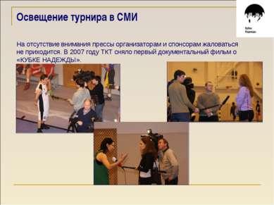 Освещение турнира в СМИ На отсутствие внимания прессы организаторам и спонсор...