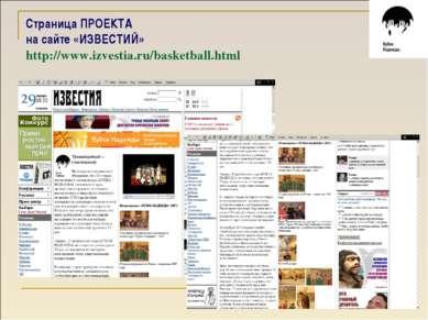 Страница ПРОЕКТА на сайте «ИЗВЕСТИЙ» http://www.izvestia.ru/basketball.html