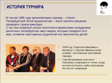 ИСТОРИЯ ТУРНИРА В том же 1995 году организатором турнира – «Санкт- Петербургс...