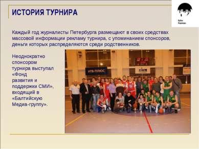 ИСТОРИЯ ТУРНИРА Каждый год журналисты Петербурга размещают в своих средствах ...
