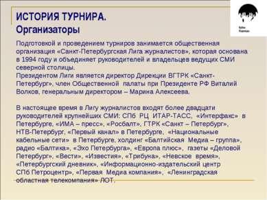 ИСТОРИЯ ТУРНИРА. Организаторы Подготовкой и проведением турниров занимается о...