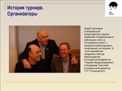 История турнира. Организаторы Юрий Третьяков (Генеральный представитель групп...