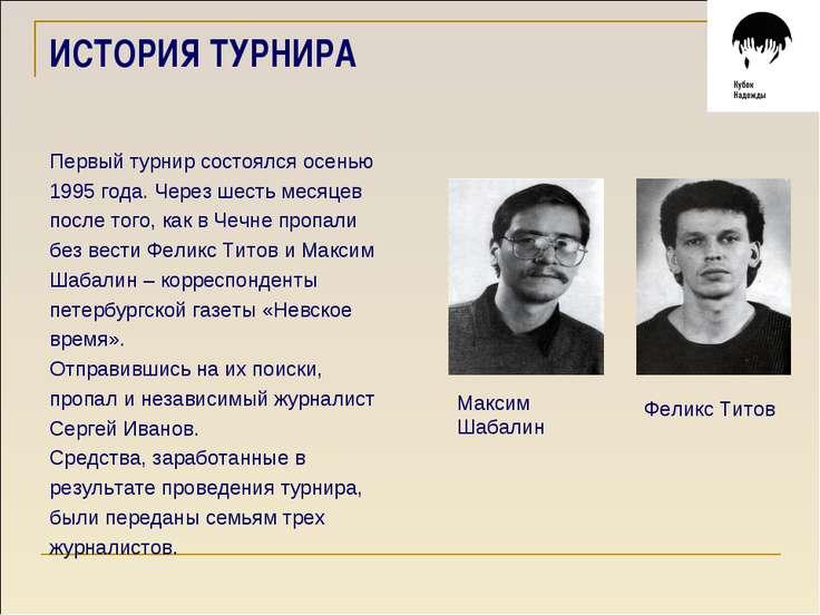 ИСТОРИЯ ТУРНИРА Первый турнир состоялся осенью 1995 года. Через шесть месяцев...