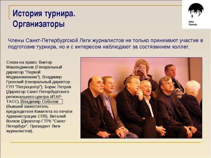 История турнира. Организаторы Члены Санкт-Петербургской Лиги журналистов не т...