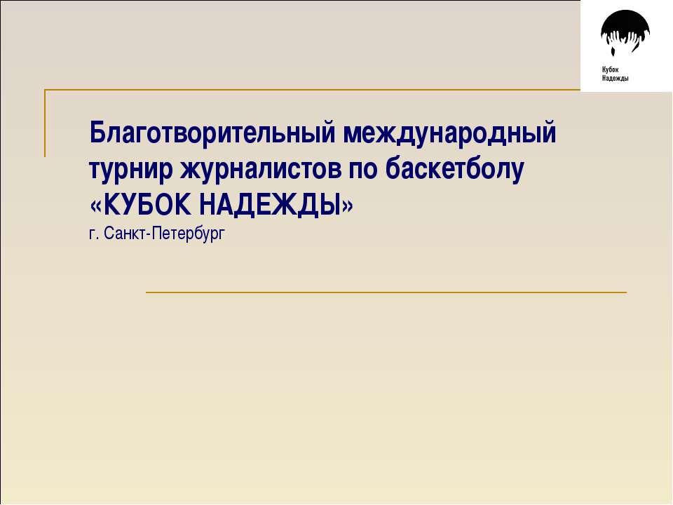 Благотворительный международный турнир журналистов по баскетболу «КУБОК НАДЕЖ...