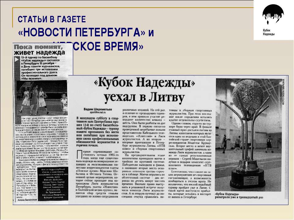 СТАТЬИ В ГАЗЕТЕ «НОВОСТИ ПЕТЕРБУРГА» и «НЕВСКОЕ ВРЕМЯ»