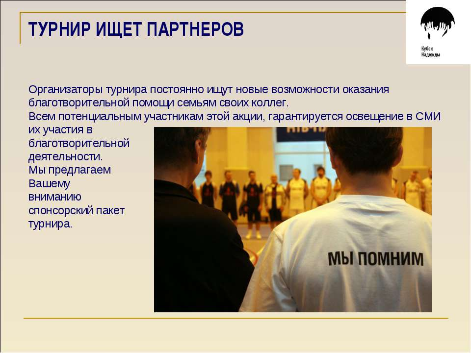ТУРНИР ИЩЕТ ПАРТНЕРОВ Организаторы турнира постоянно ищут новые возможности о...