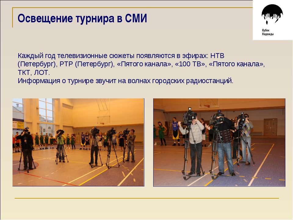 Освещение турнира в СМИ Каждый год телевизионные сюжеты появляются в эфирах: ...