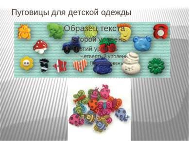 Пуговицы для детской одежды