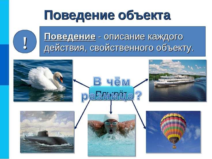 Поведение объекта Поведение - описание каждого действия, свойственного объект...