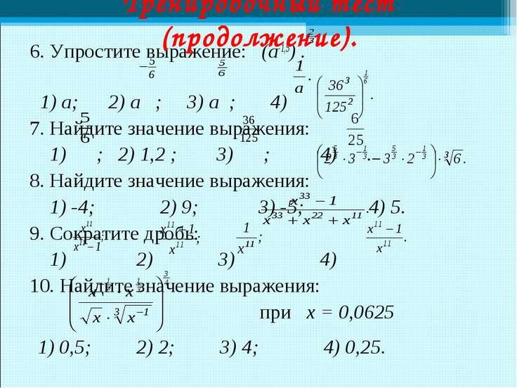6. Упростите выражение: (а-1,5) . 1) а; 2) а ; 3) а ; 4) 7. Найдите значение ...
