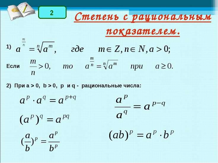 Степень с рациональным показателем. 1) Если 2) При a > 0, b > 0, p и q - раци...