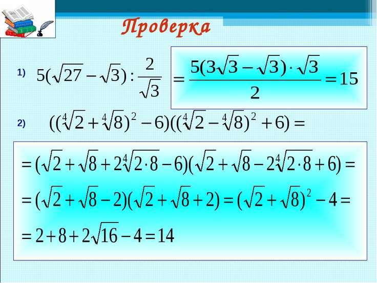 Проверка 1) 2)