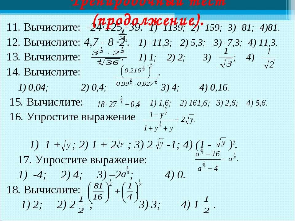 11. Вычислите: -24·125 -39. 1) -1139; 2) -159; 3) -81; 4)81. 12. Вычислите: 4...