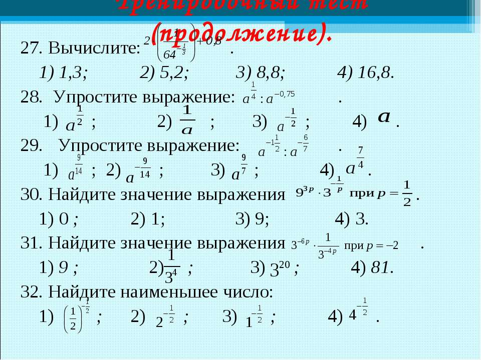 27. Вычислите: . 1) 1,3; 2) 5,2; 3) 8,8; 4) 16,8. 28. Упростите выражение: . ...