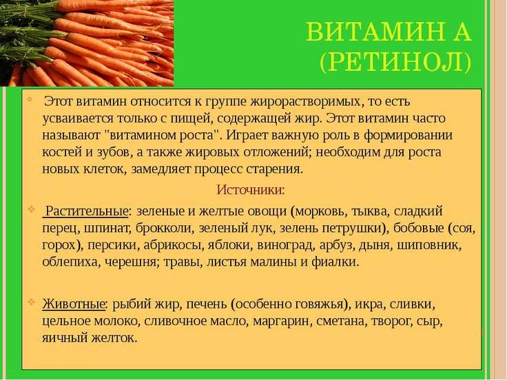 ВИТАМИН A (РЕТИНОЛ) Этот витамин относится к группе жирорастворимых, то есть ...